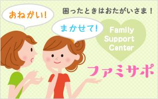 おねがい! まかせて! 困ったときはおたがいさま! Family Support Center ファミサポ ネットで予約